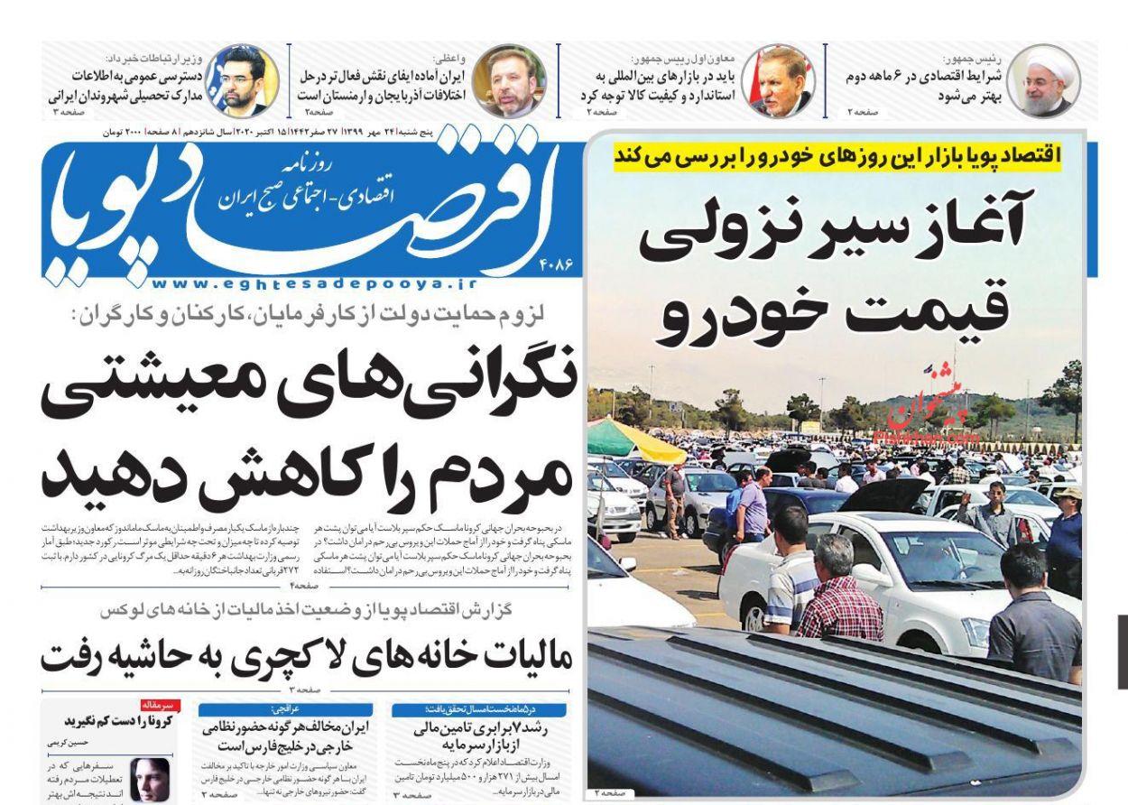 عناوین اخبار روزنامه اقتصاد پویا در روز پنجشنبه ۲۴ مهر