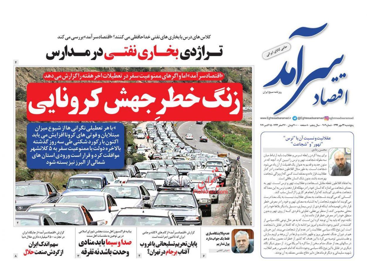 عناوین اخبار روزنامه اقتصاد سرآمد در روز پنجشنبه ۲۴ مهر
