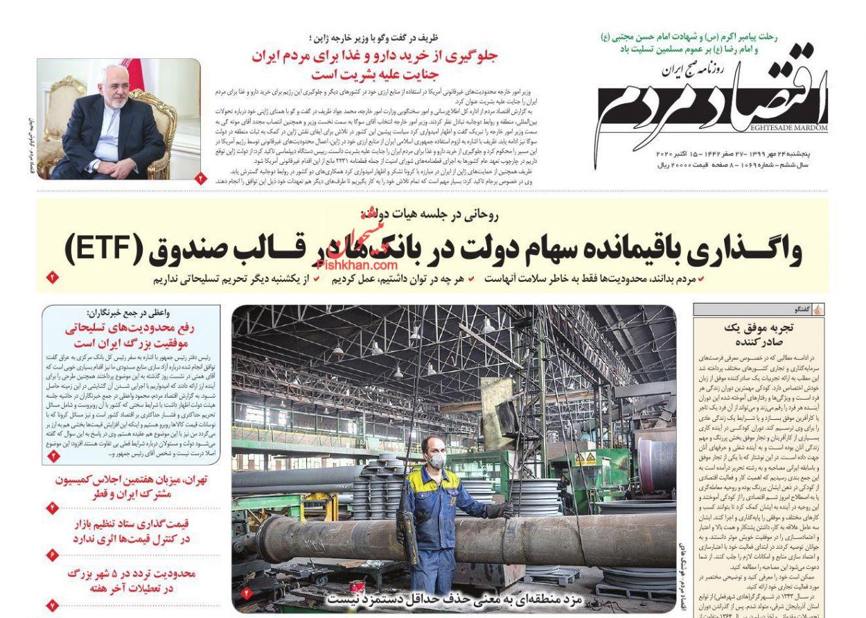 عناوین اخبار روزنامه اقتصاد مردم در روز پنجشنبه ۲۴ مهر