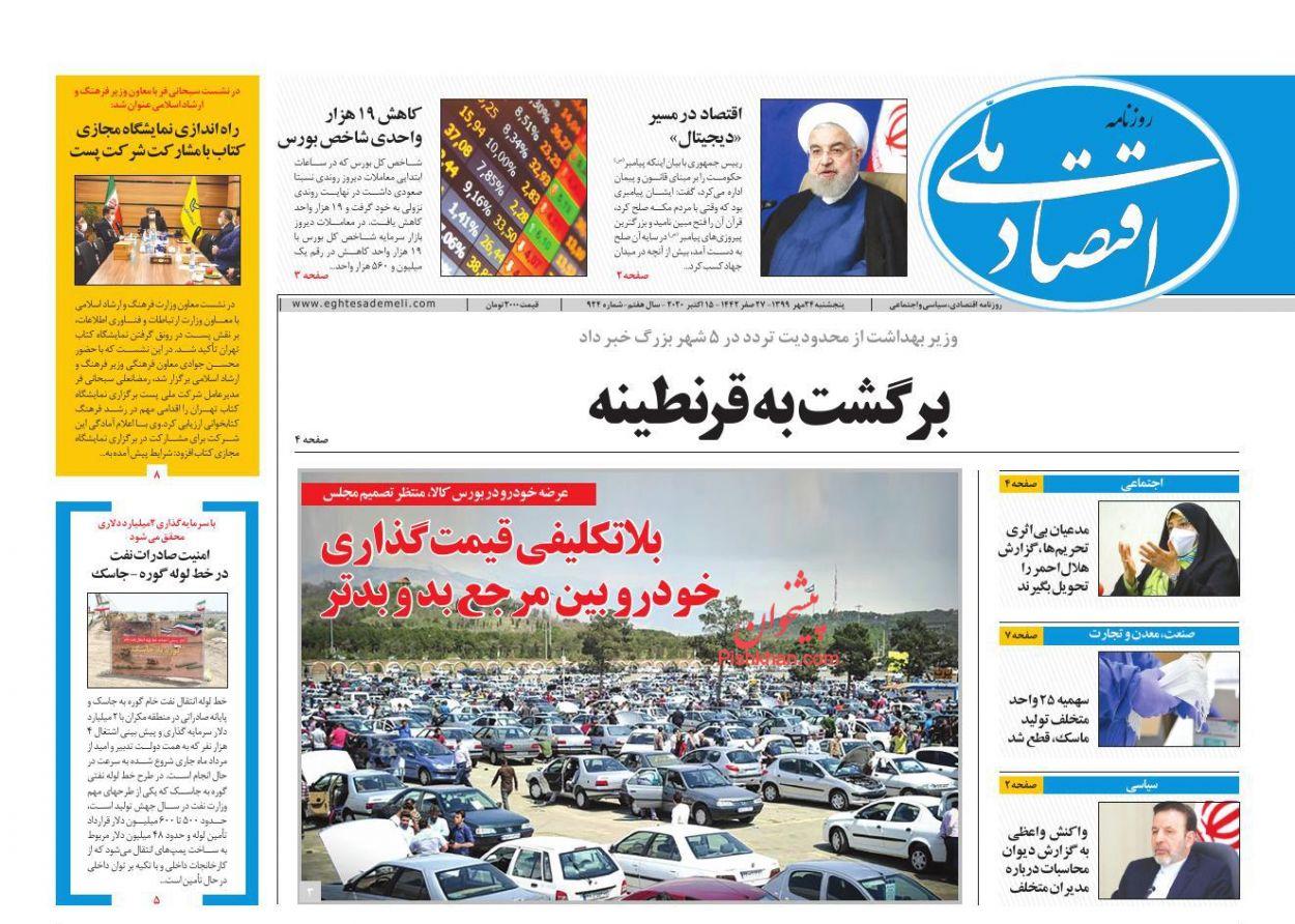 عناوین اخبار روزنامه اقتصاد ملی در روز پنجشنبه ۲۴ مهر