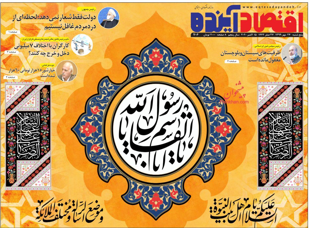 عناوین اخبار روزنامه اقتصاد آینده در روز پنجشنبه ۲۴ مهر