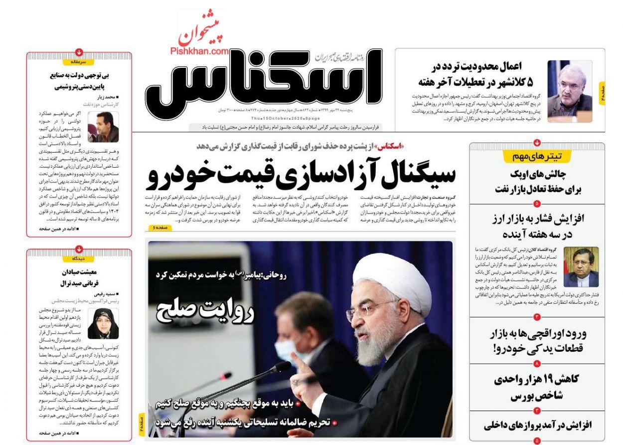عناوین اخبار روزنامه اسکناس در روز پنجشنبه ۲۴ مهر