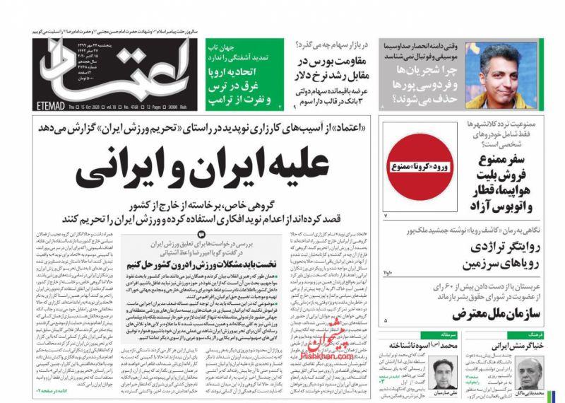 عناوین اخبار روزنامه اعتماد در روز پنجشنبه ۲۴ مهر