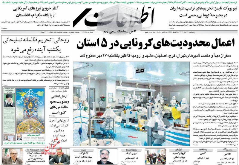 عناوین اخبار روزنامه اطلاعات در روز پنجشنبه ۲۴ مهر