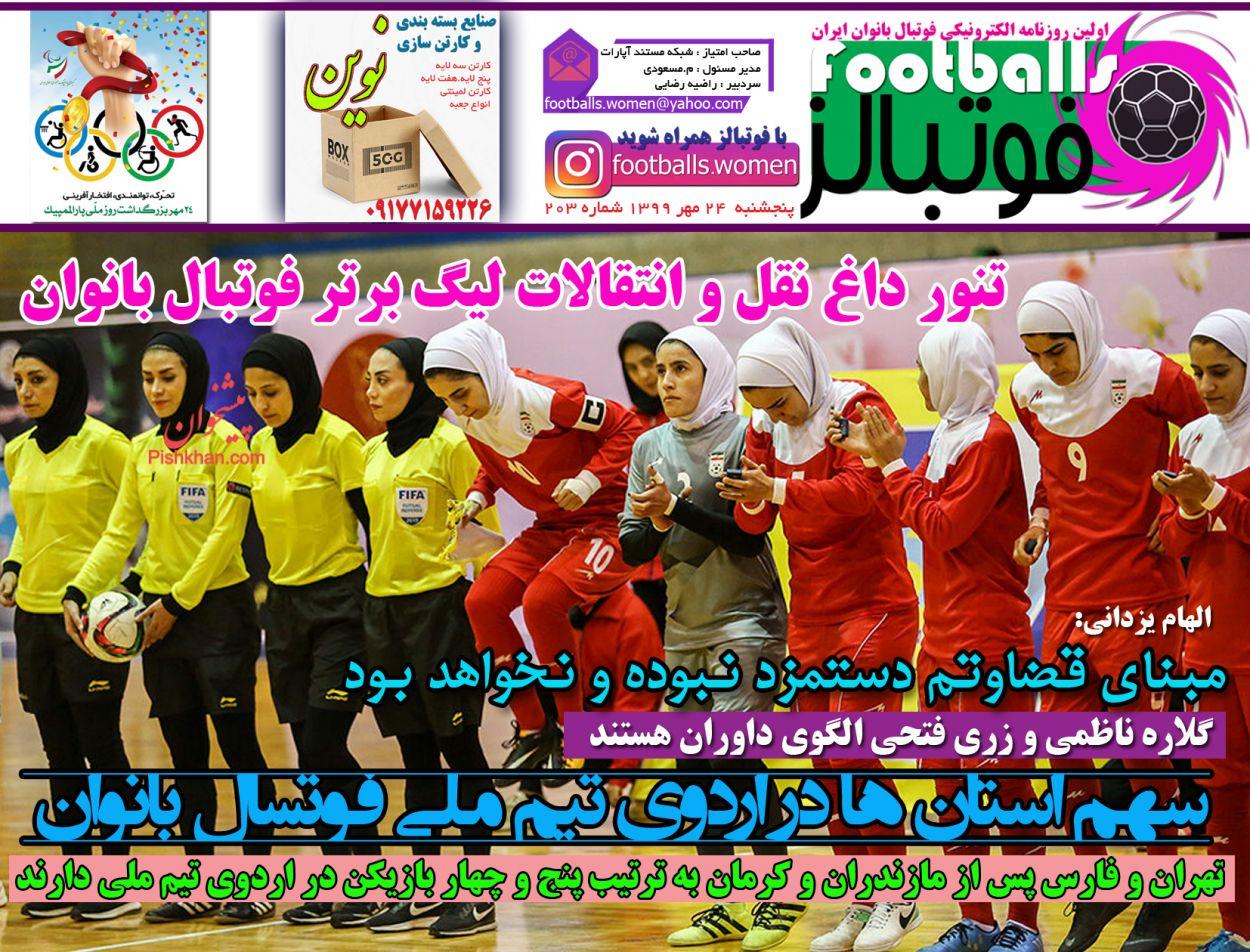 عناوین اخبار روزنامه فوتبالز در روز پنجشنبه ۲۴ مهر