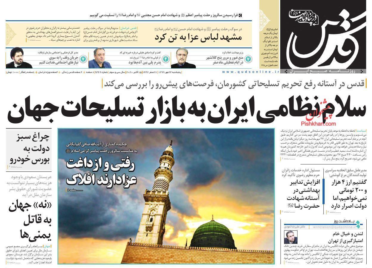 عناوین اخبار روزنامه قدس در روز پنجشنبه ۲۴ مهر