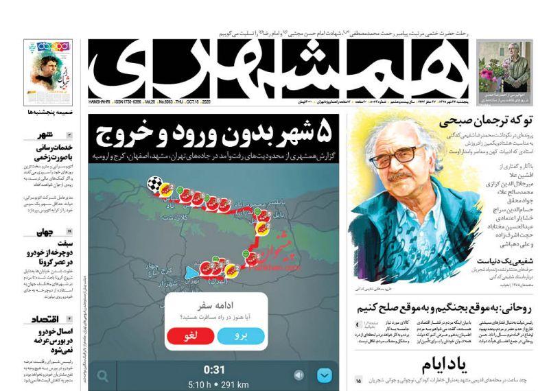 عناوین اخبار روزنامه همشهری در روز پنجشنبه ۲۴ مهر