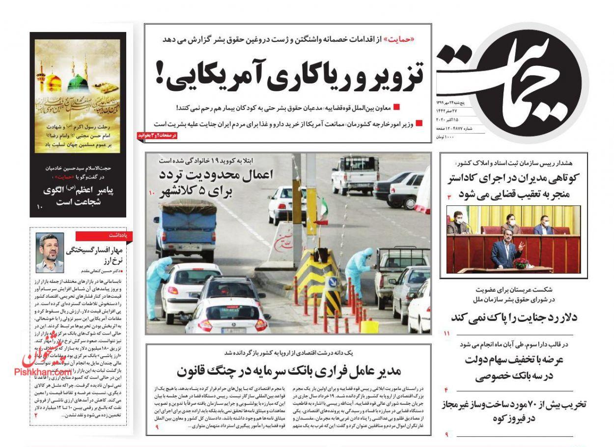 عناوین اخبار روزنامه حمایت در روز پنجشنبه ۲۴ مهر