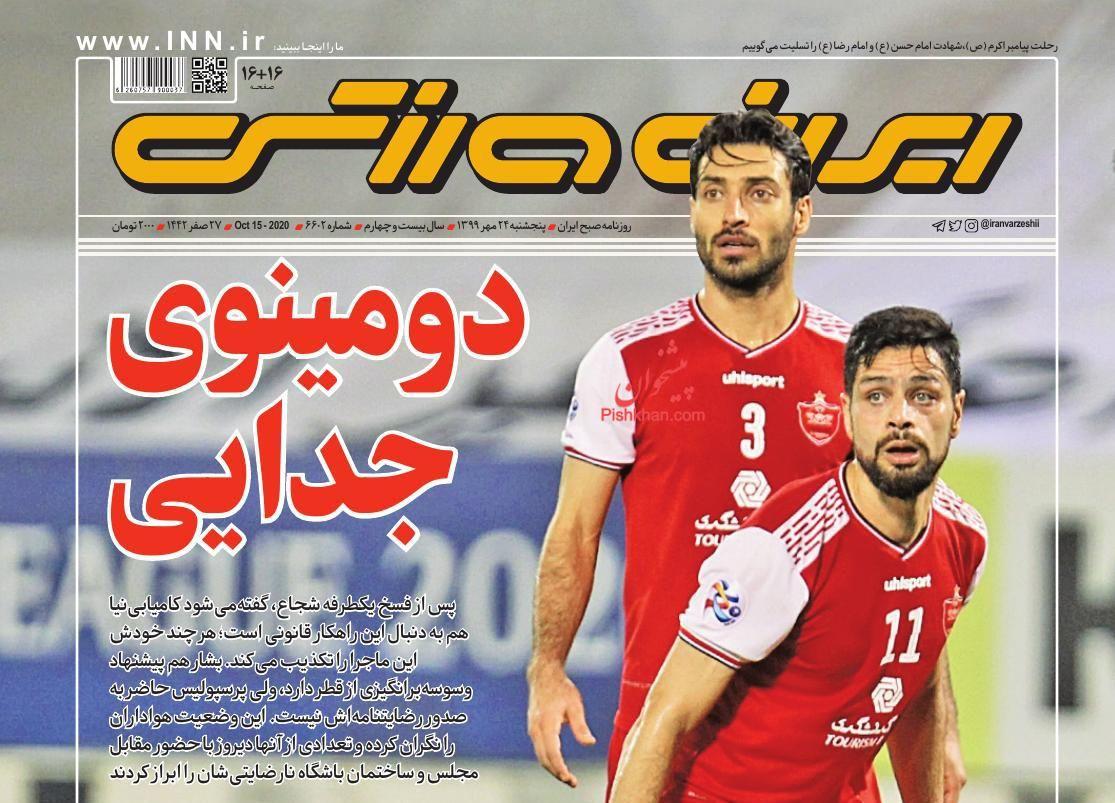 عناوین اخبار روزنامه ایران ورزشی در روز پنجشنبه ۲۴ مهر