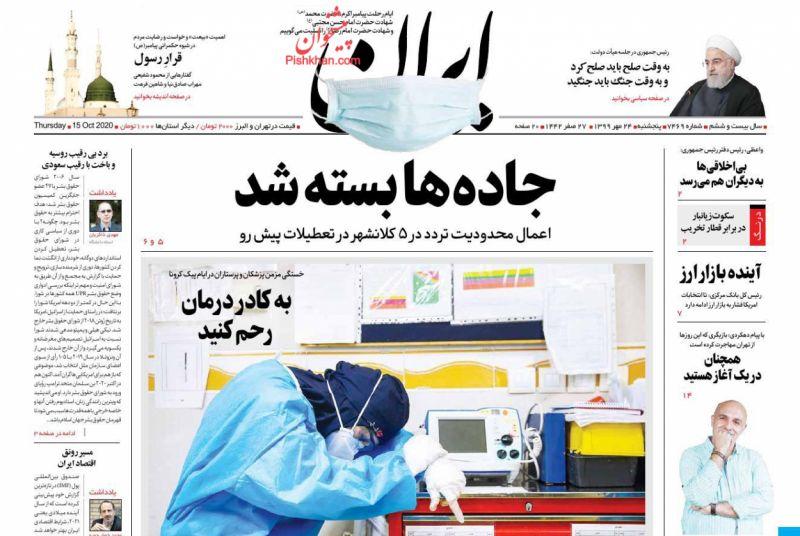 عناوین اخبار روزنامه ایران در روز پنجشنبه ۲۴ مهر