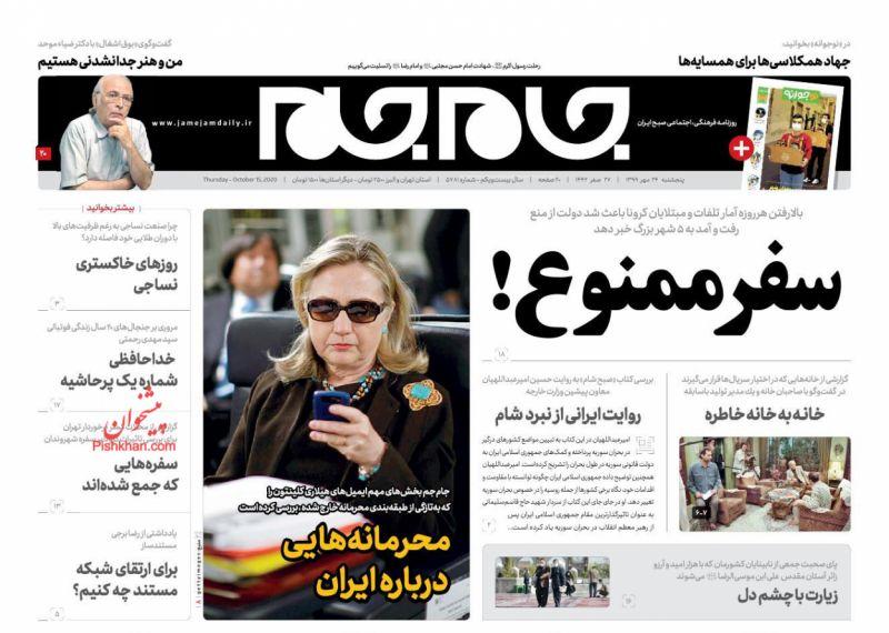 عناوین اخبار روزنامه جام جم در روز پنجشنبه ۲۴ مهر