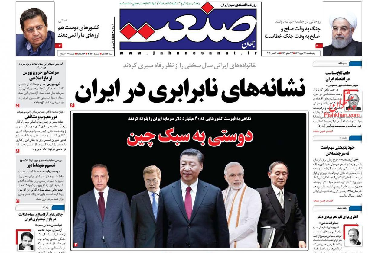 عناوین اخبار روزنامه جهان صنعت در روز پنجشنبه ۲۴ مهر