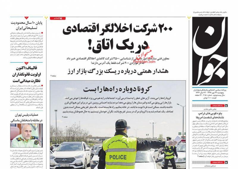 عناوین اخبار روزنامه جوان در روز پنجشنبه ۲۴ مهر