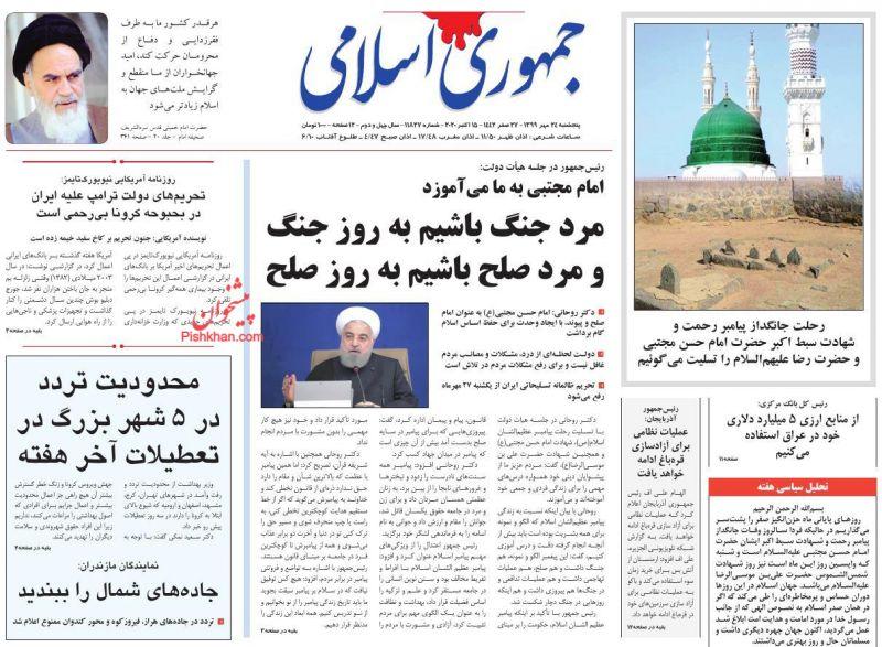 عناوین اخبار روزنامه جمهوری اسلامی در روز پنجشنبه ۲۴ مهر