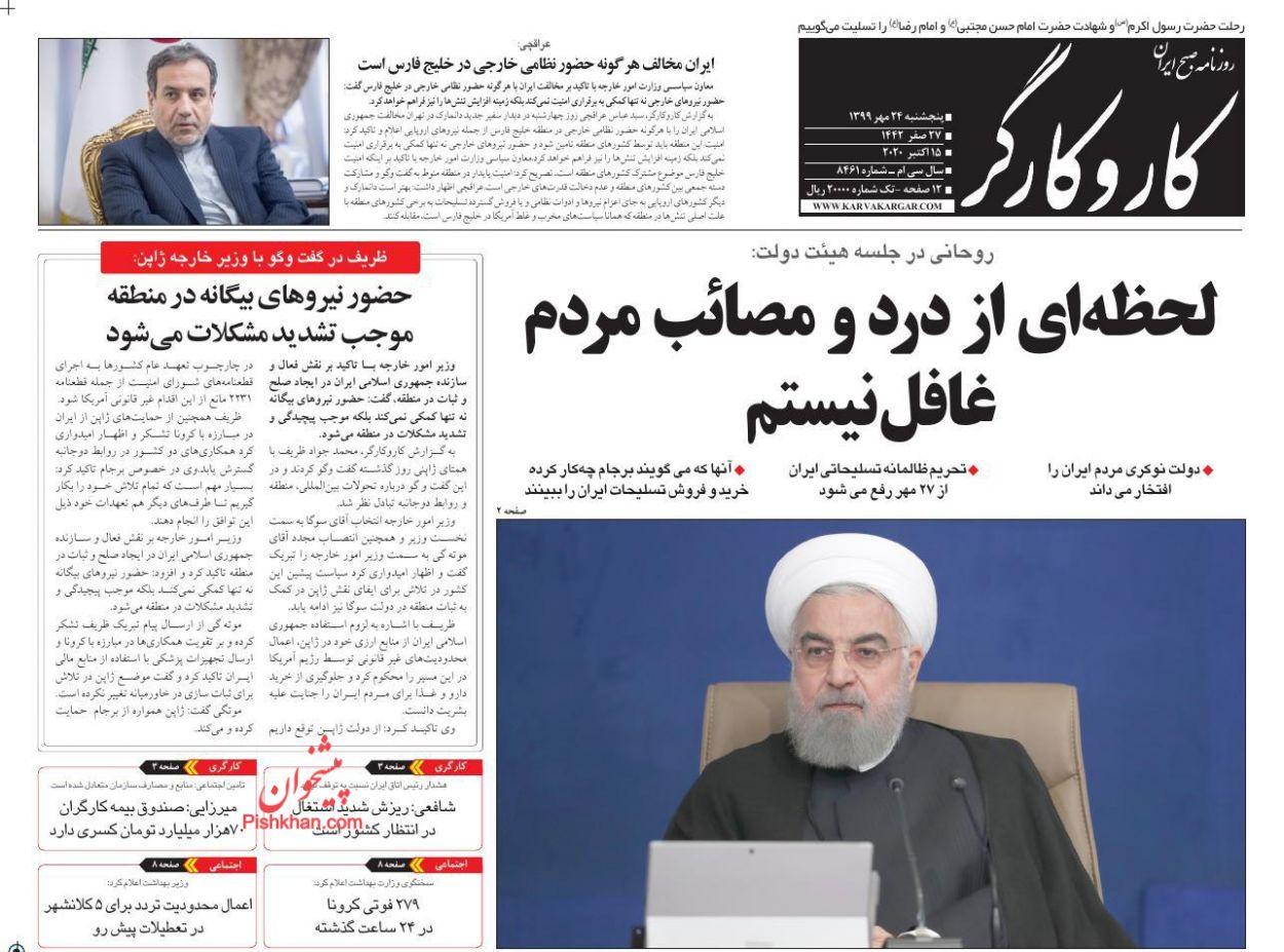 عناوین اخبار روزنامه کار و کارگر در روز پنجشنبه ۲۴ مهر