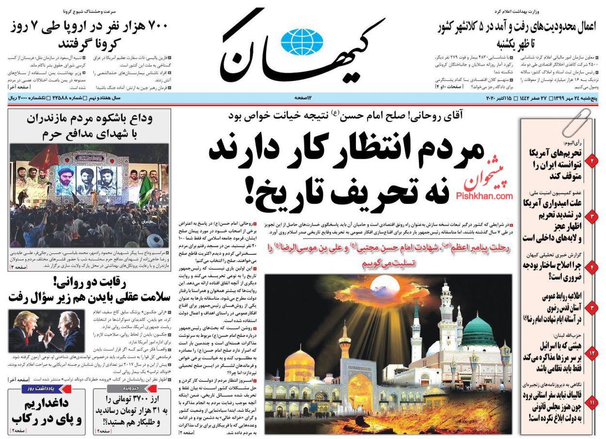 عناوین اخبار روزنامه کیهان در روز پنجشنبه ۲۴ مهر