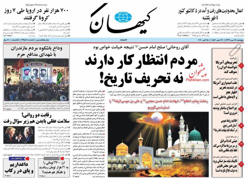 عناوین اخبار روزنامه کيهان در روز پنجشنبه ۲۴ مهر