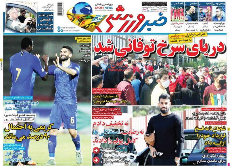 عناوین اخبار روزنامه خبر ورزشی در روز پنجشنبه ۲۴ مهر