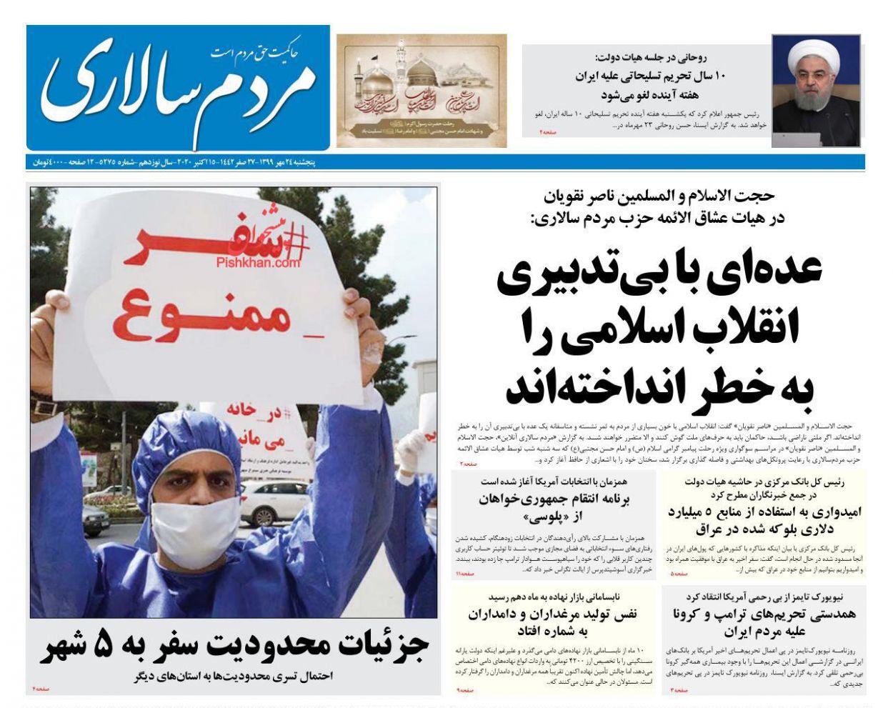 عناوین اخبار روزنامه مردم سالاری در روز پنجشنبه ۲۴ مهر