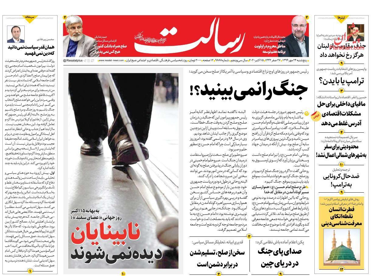 عناوین اخبار روزنامه رسالت در روز پنجشنبه ۲۴ مهر