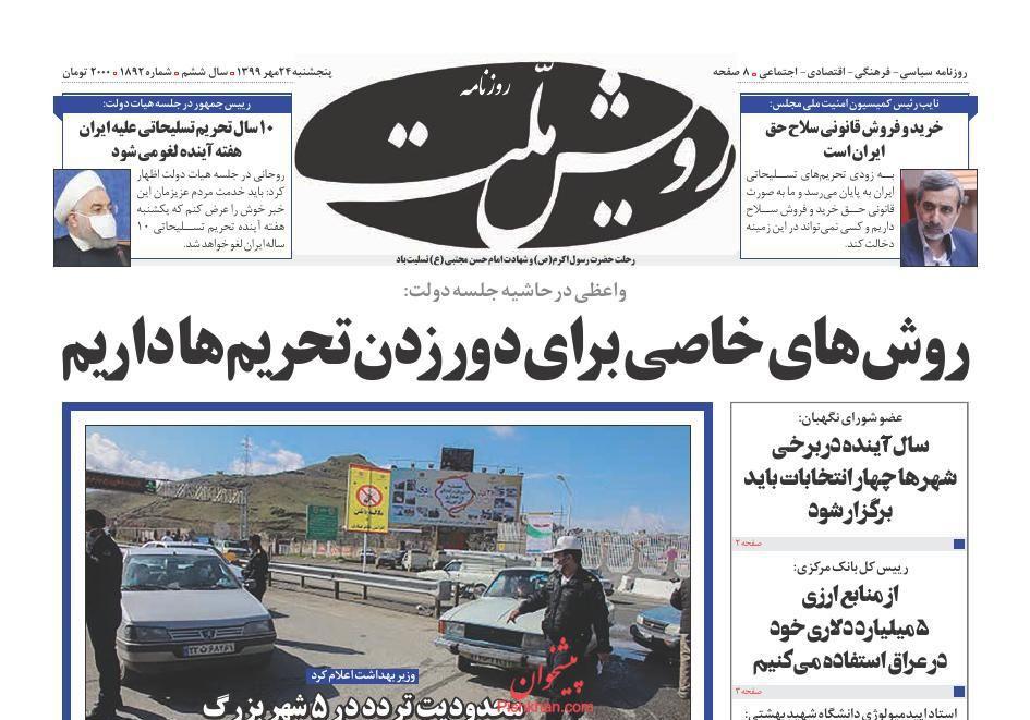 عناوین اخبار روزنامه رویش ملت در روز پنجشنبه ۲۴ مهر