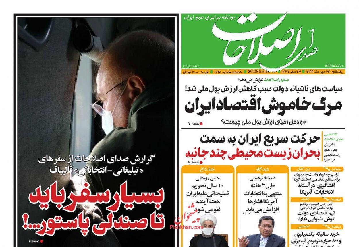 عناوین اخبار روزنامه صدای اصلاحات در روز پنجشنبه ۲۴ مهر