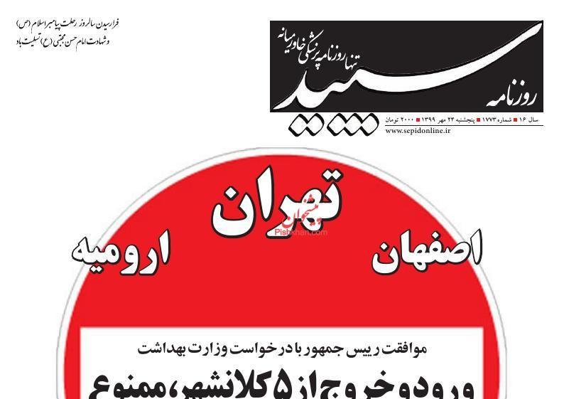 عناوین اخبار روزنامه سپید در روز پنجشنبه ۲۴ مهر