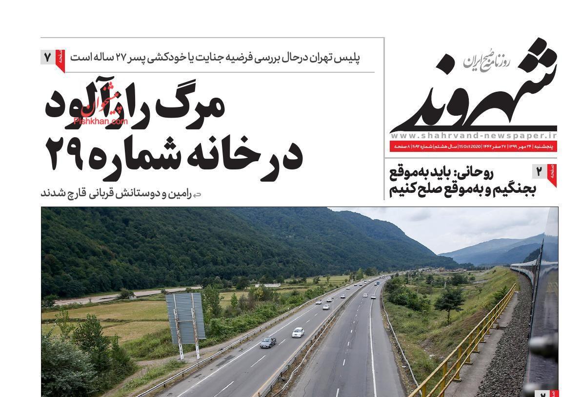 عناوین اخبار روزنامه شهروند در روز پنجشنبه ۲۴ مهر