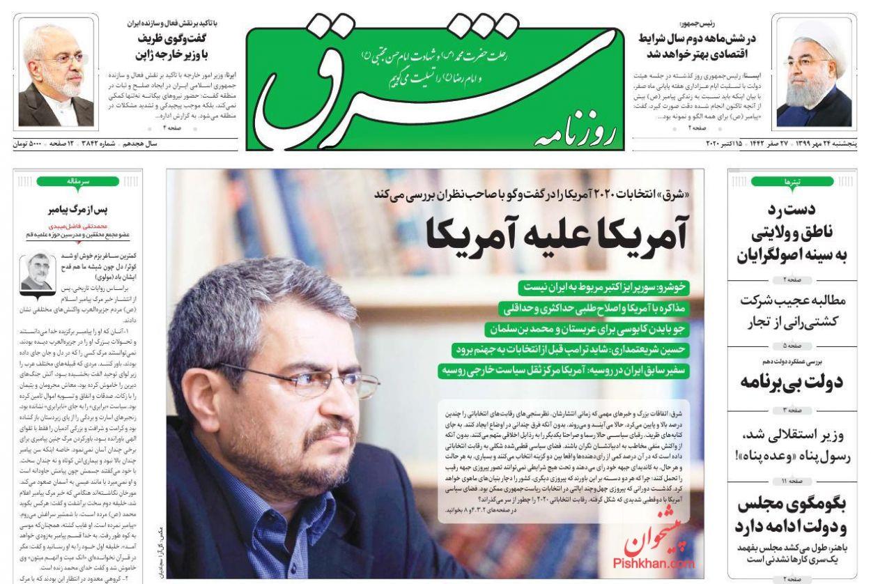 عناوین اخبار روزنامه شرق در روز پنجشنبه ۲۴ مهر