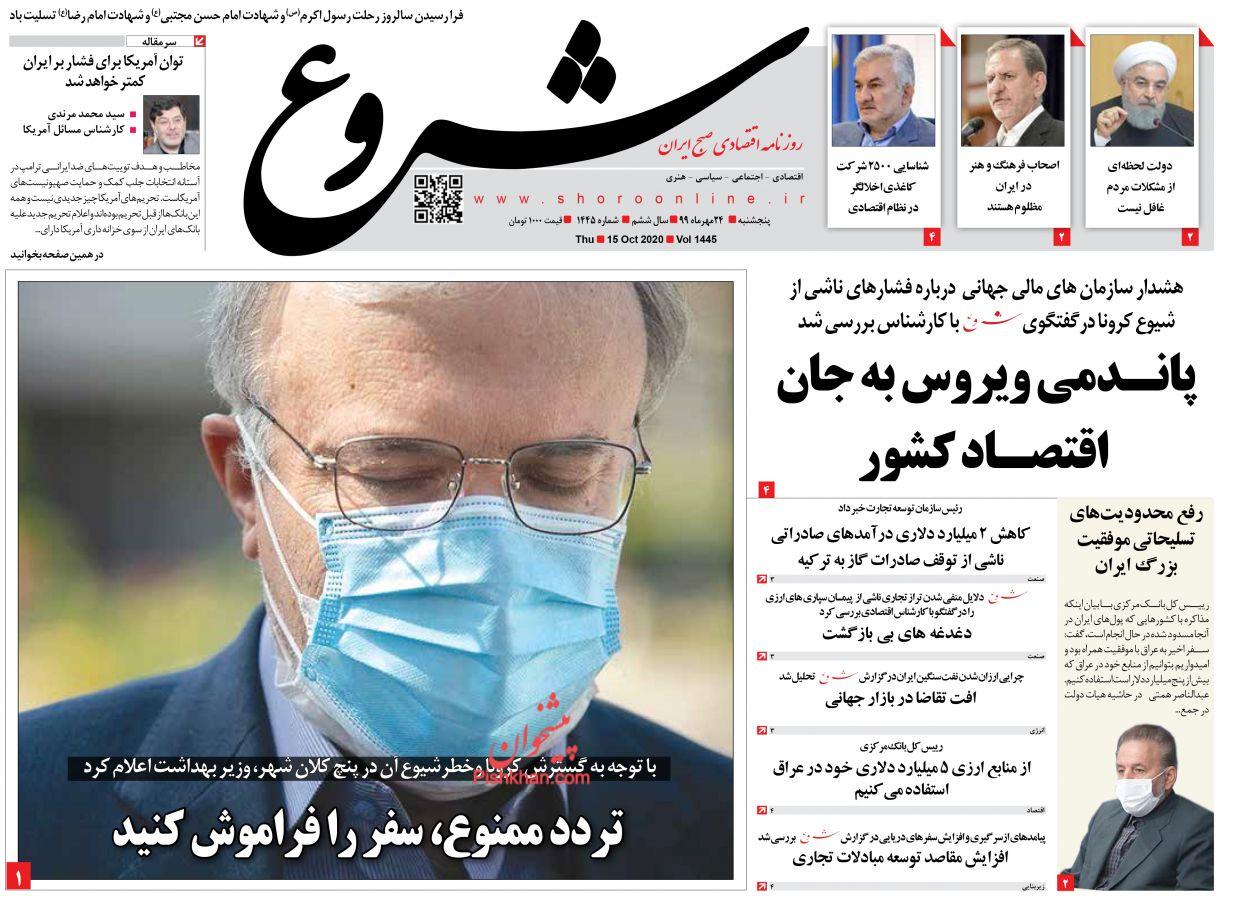 عناوین اخبار روزنامه شروع در روز پنجشنبه ۲۴ مهر
