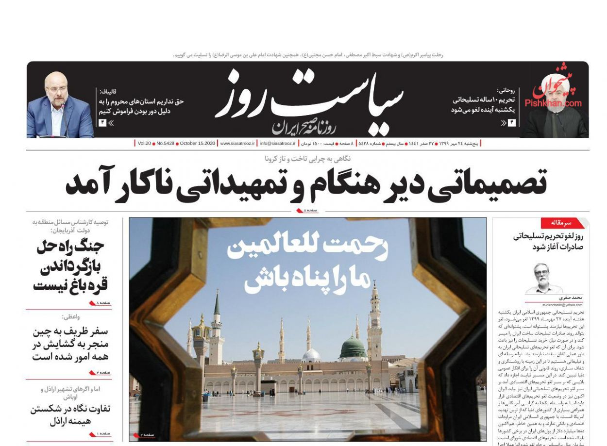 عناوین اخبار روزنامه سیاست روز در روز پنجشنبه ۲۴ مهر
