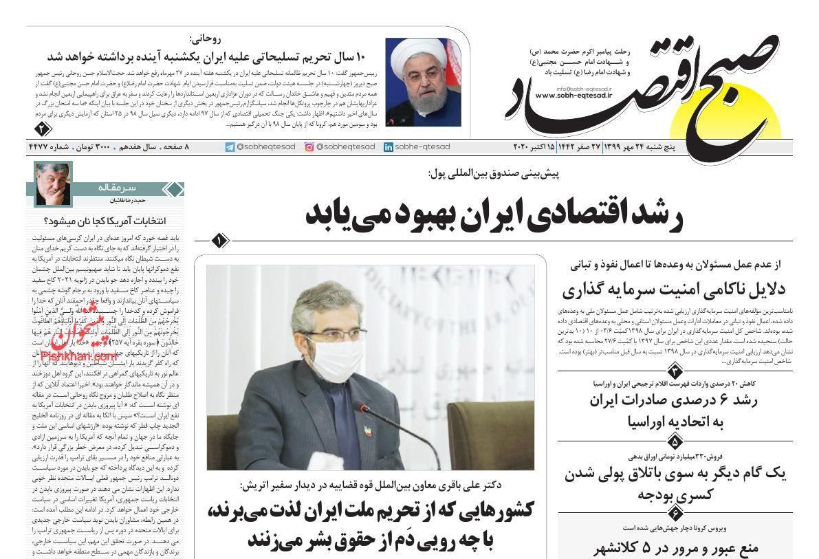 عناوین اخبار روزنامه صبح اقتصاد در روز پنجشنبه ۲۴ مهر