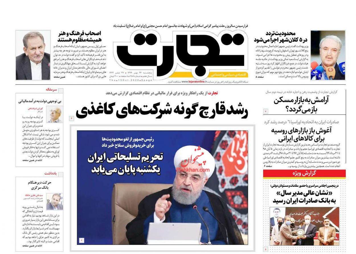 عناوین اخبار روزنامه تجارت در روز پنجشنبه ۲۴ مهر