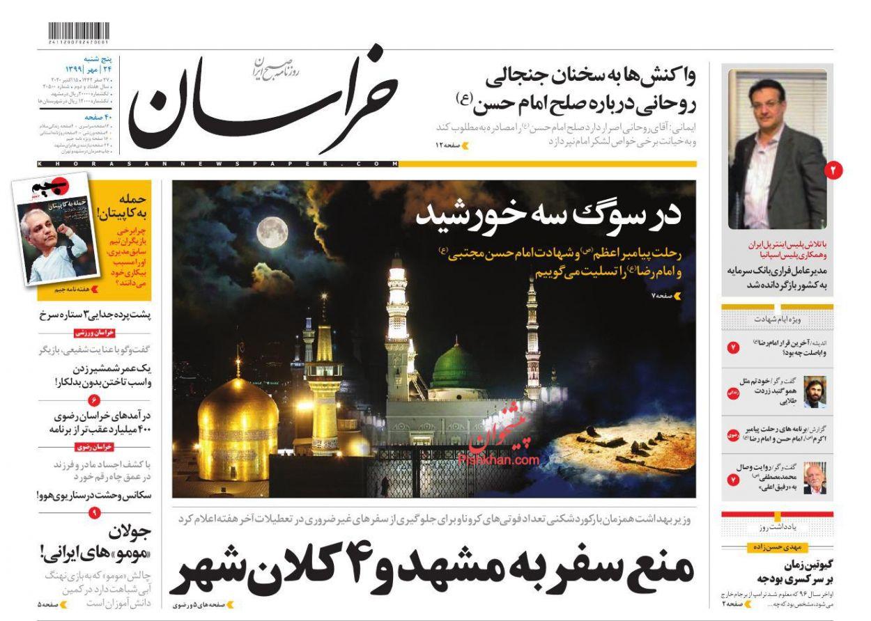 عناوین اخبار روزنامه خراسان در روز پنجشنبه ۲۴ مهر