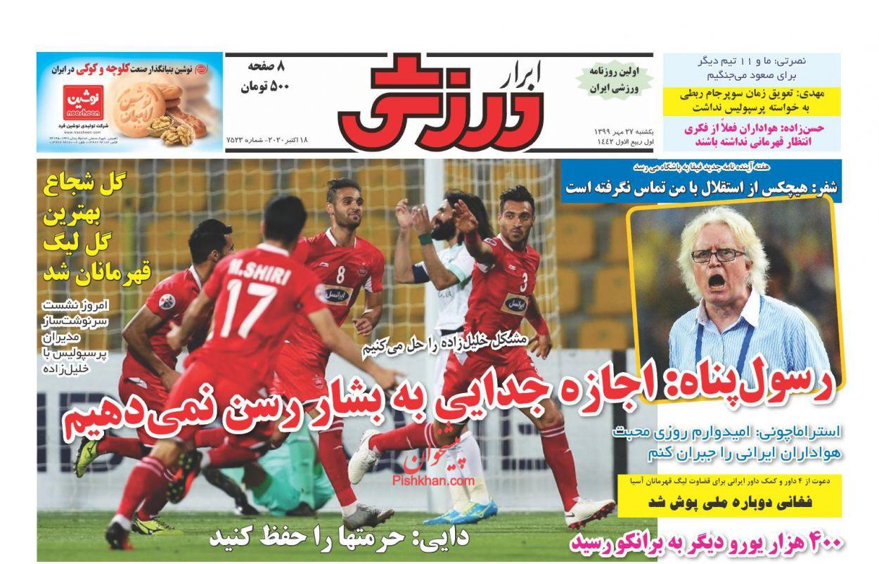 عناوین اخبار روزنامه ابرار ورزشى در روز یکشنبه ۲۷ مهر
