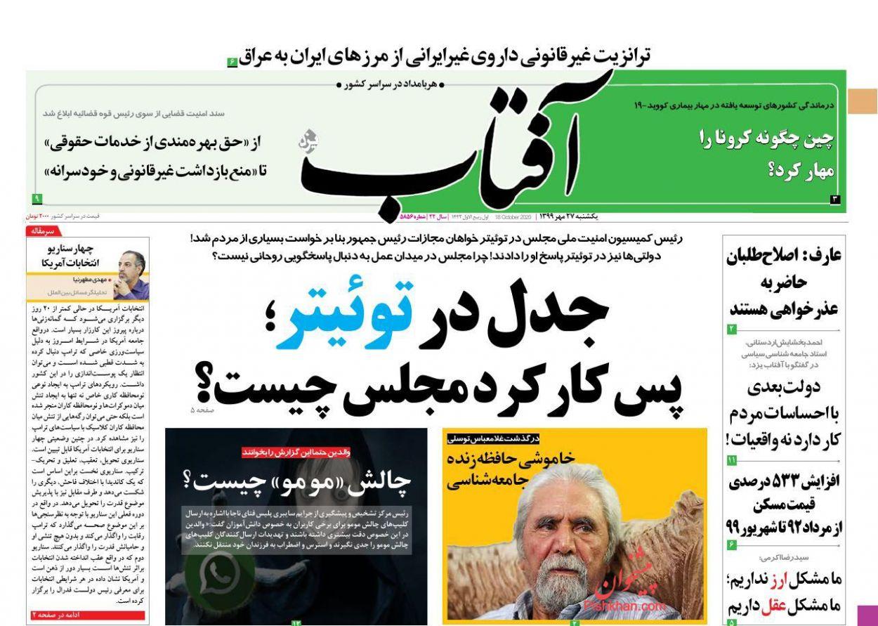 عناوین اخبار روزنامه آفتاب یزد در روز یکشنبه ۲۷ مهر
