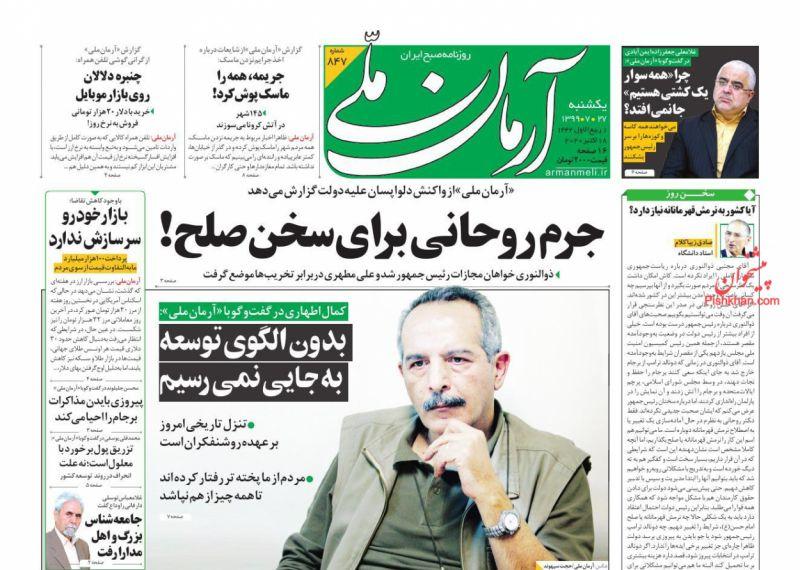 عناوین اخبار روزنامه آرمان ملی در روز یکشنبه ۲۷ مهر