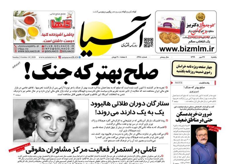 عناوین اخبار روزنامه آسیا در روز یکشنبه ۲۷ مهر