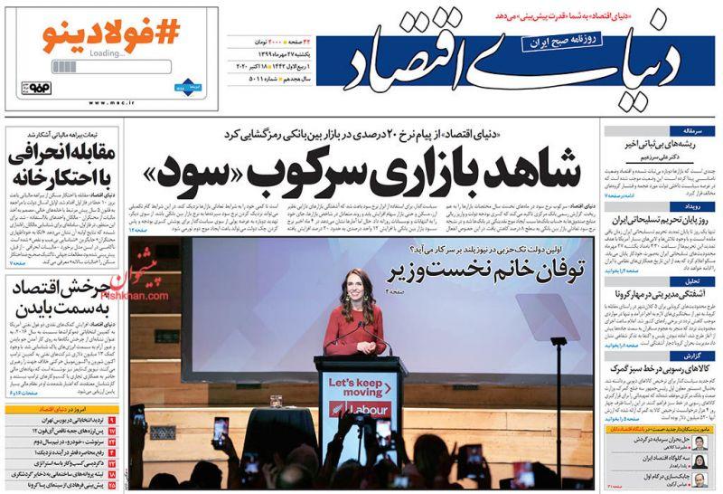 عناوین اخبار روزنامه دنیای اقتصاد در روز یکشنبه ۲۷ مهر