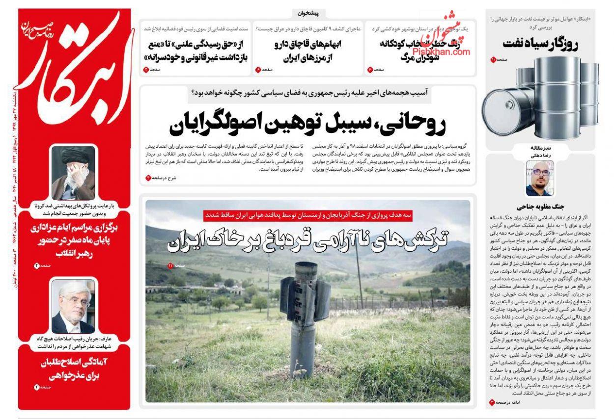 عناوین اخبار روزنامه ابتکار در روز یکشنبه ۲۷ مهر