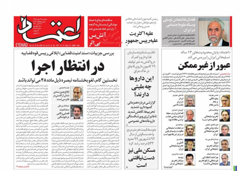 عناوین اخبار روزنامه اعتماد در روز یکشنبه ۲۷ مهر
