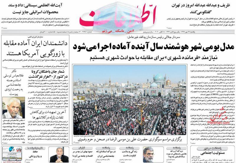 عناوین اخبار روزنامه اطلاعات در روز یکشنبه ۲۷ مهر