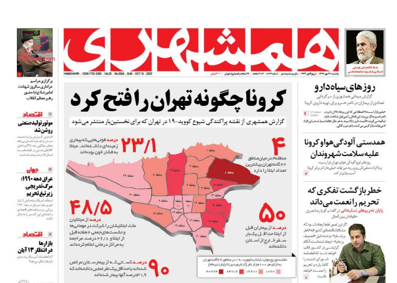 عناوین اخبار روزنامه همشهری در روز یکشنبه ۲۷ مهر