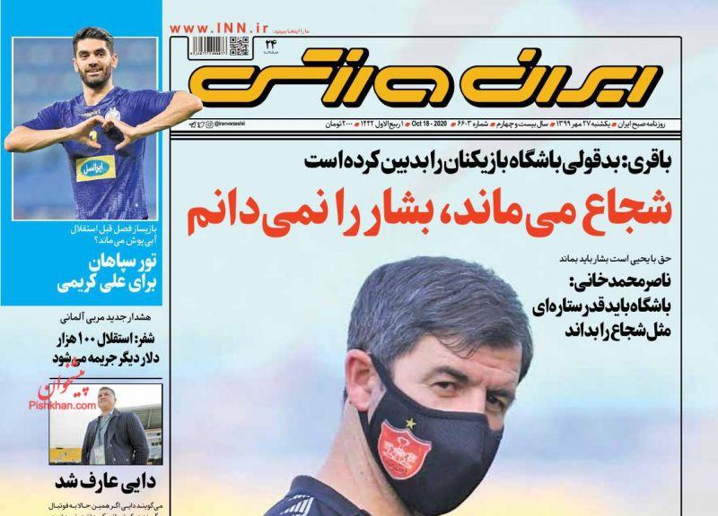عناوین اخبار روزنامه ایران ورزشی در روز یکشنبه ۲۷ مهر