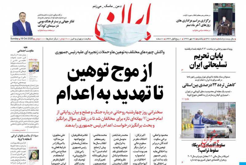 عناوین اخبار روزنامه ایران در روز یکشنبه ۲۷ مهر