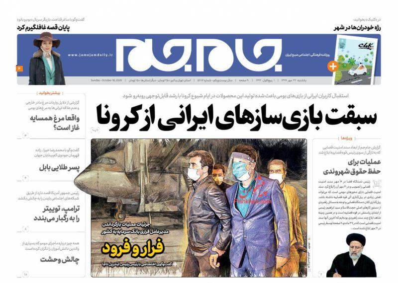 عناوین اخبار روزنامه جام جم در روز یکشنبه ۲۷ مهر