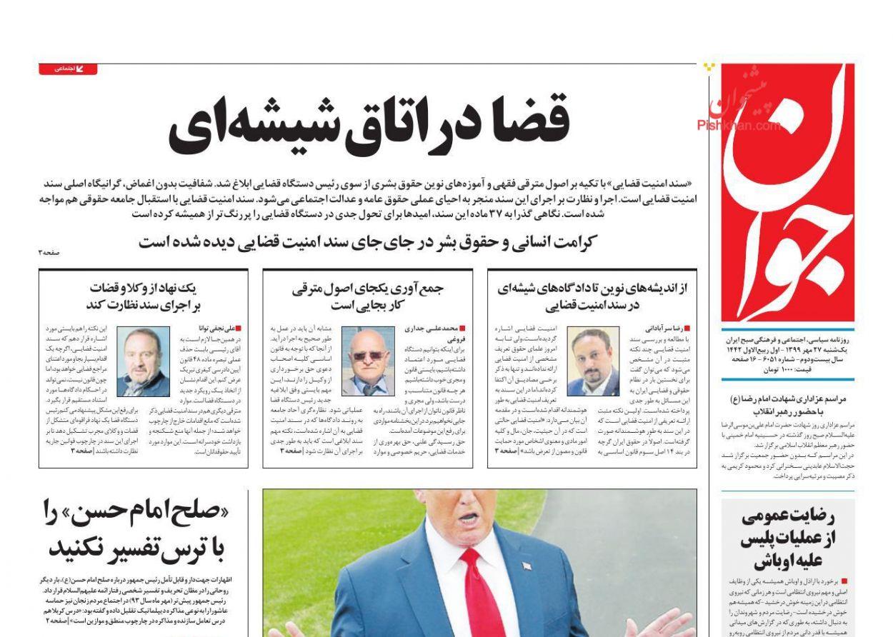 عناوین اخبار روزنامه جوان در روز یکشنبه ۲۷ مهر