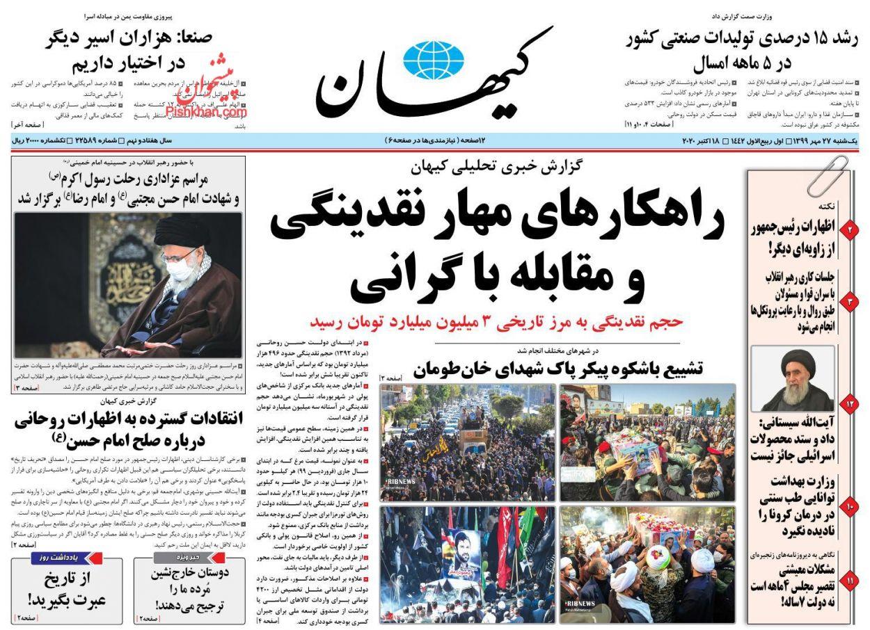 عناوین اخبار روزنامه کیهان در روز یکشنبه ۲۷ مهر
