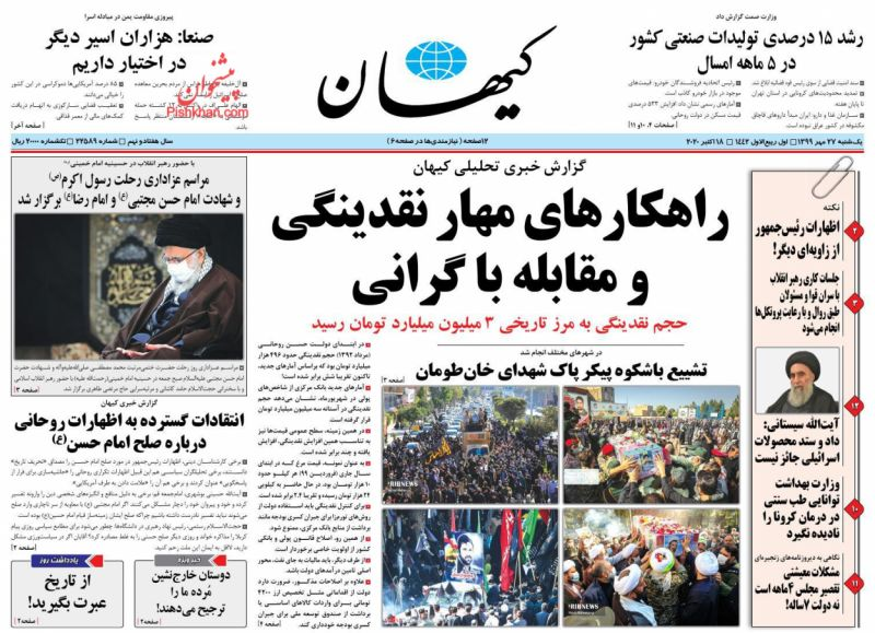 عناوین اخبار روزنامه کيهان در روز یکشنبه ۲۷ مهر