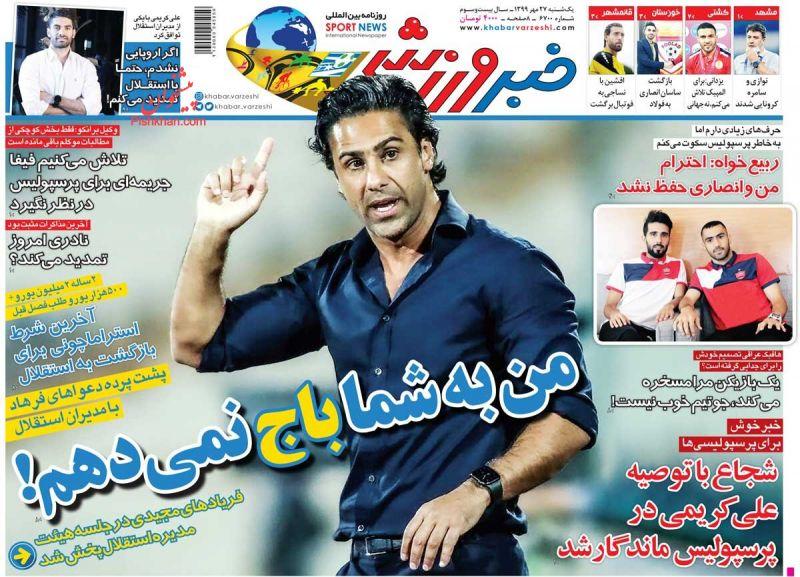 عناوین اخبار روزنامه خبر ورزشی در روز یکشنبه ۲۷ مهر